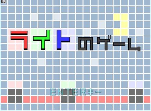 ライトのゲーム Game Screen Shots