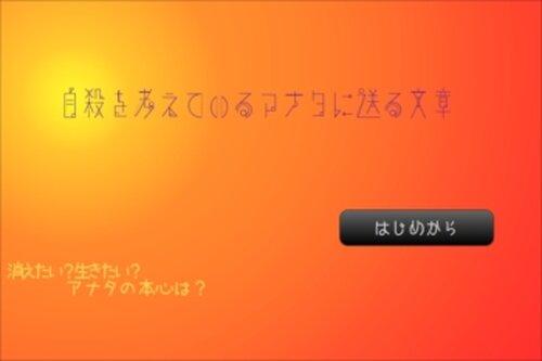 自殺を考えているアナタに送る文章 Game Screen Shot2