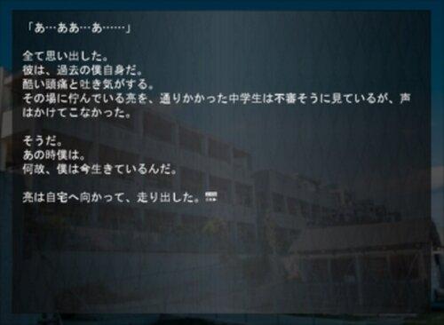 つまらなかった僕の人生 Game Screen Shot5
