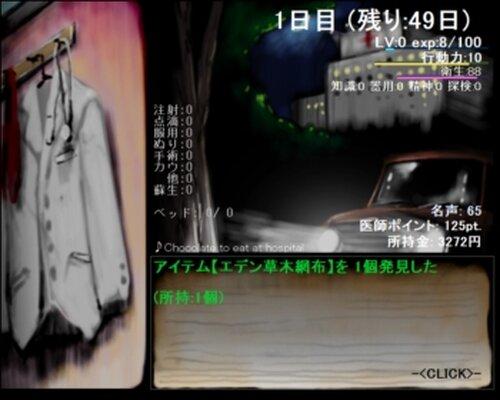 アイラム・イヴ Game Screen Shot4