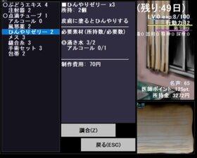 アイラム・イヴ Game Screen Shot5