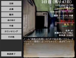 アイラム・イヴ Game Screen Shot
