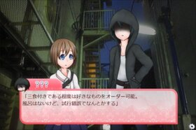 誘拐犯のくせに優しくしないで下さい! Game Screen Shot3