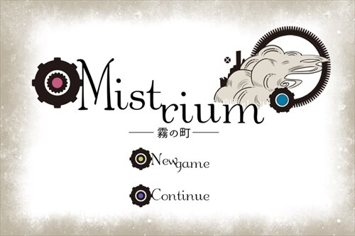 Mistrium-霧の町- Game Screen Shot1