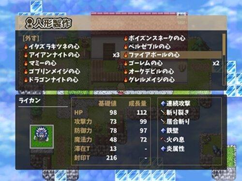 バケモノローグ Game Screen Shot3
