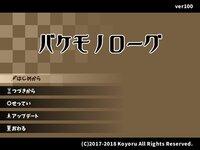 バケモノローグのゲーム画面