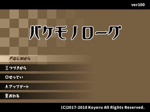 バケモノローグ Game Screen Shots