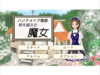 ハンドメイド物語~時を越えた魔女~【Windows版】