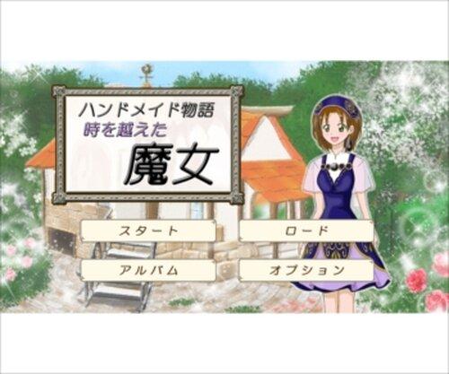 ハンドメイド物語~時を越えた魔女~ Game Screen Shots