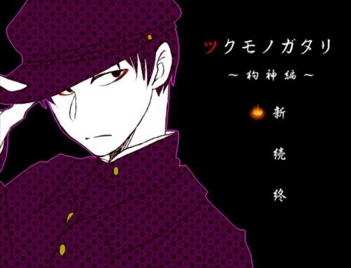 ツクモノガタリ~狗神編~ Game Screen Shot1