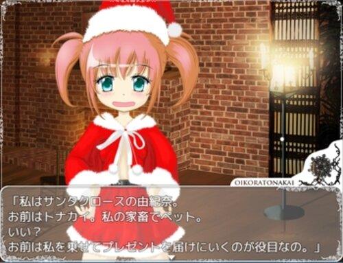 オイコラとなかい Game Screen Shot3
