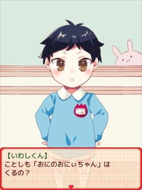 恋する乙女は豆をまく Game Screen Shot2