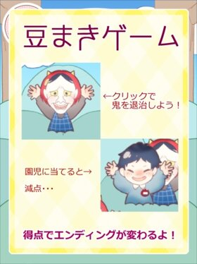 恋する乙女は豆をまく Game Screen Shot4