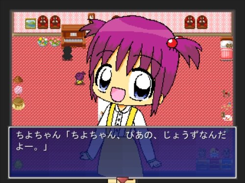 ちよちゃんのおへや Game Screen Shot