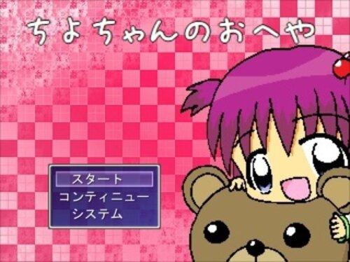 ちよちゃんのおへや Game Screen Shot2
