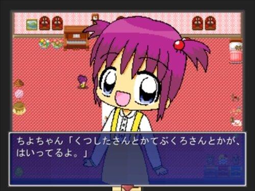 ちよちゃんのおへや Game Screen Shots