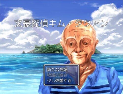 文豪探偵キム・タクアン Game Screen Shot1