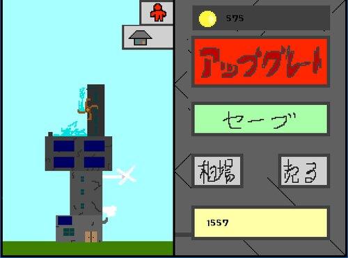 ハツデンのゲーム Game Screen Shot