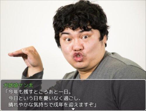 犬吠埼ケン太の死にっぱなし大晦日 Game Screen Shots