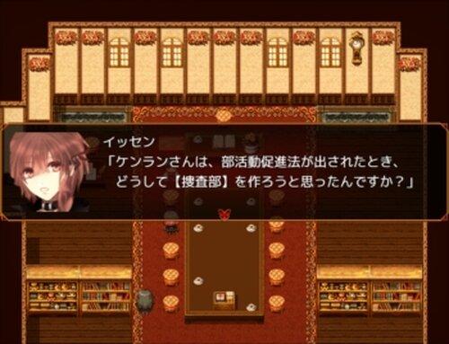 実に花なり捜査部よ-BrotherInArms- Game Screen Shot4