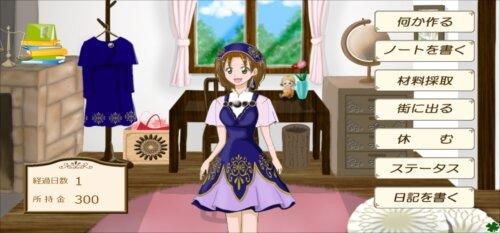 ハンドメイド物語~時を越えた魔女~【ブラウザ版】 Game Screen Shot1