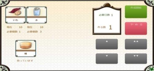 ハンドメイド物語~時を越えた魔女~【ブラウザ版】 Game Screen Shot5