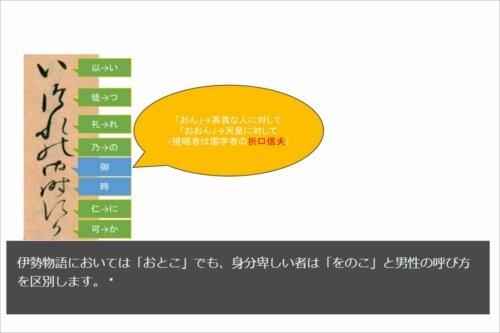 国文学学習初歩講座「変体仮名の読解」 Game Screen Shot1