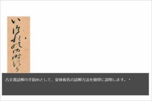 国文学学習初歩講座「変体仮名の読解」 Game Screen Shot2