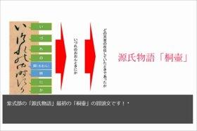 国文学学習初歩講座「変体仮名の読解」 Game Screen Shot3