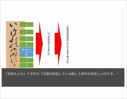 国文学学習初歩講座「変体仮名の読解」 Game Screen Shots