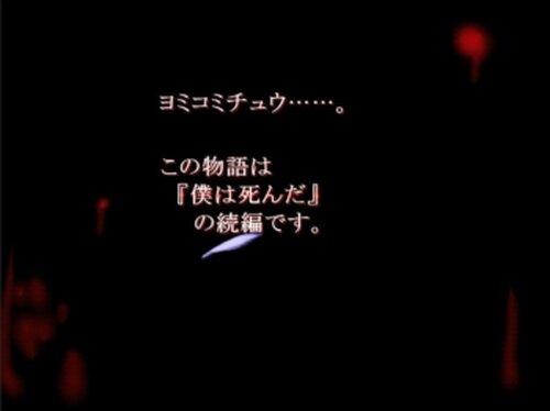 アイツが死んだ Game Screen Shot2