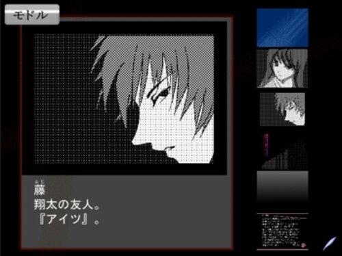 アイツが死んだ Game Screen Shot5