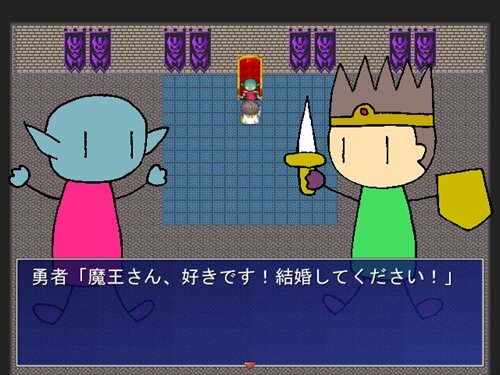 勇者と魔王の愛の劇場 Game Screen Shot