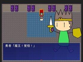 勇者と魔王の愛の劇場 Game Screen Shot2