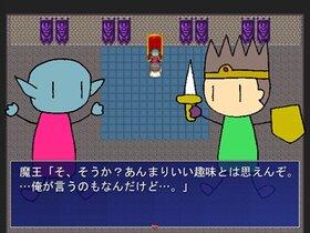 勇者と魔王の愛の劇場 Game Screen Shot3