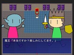 勇者と魔王の愛の劇場 Game Screen Shot5
