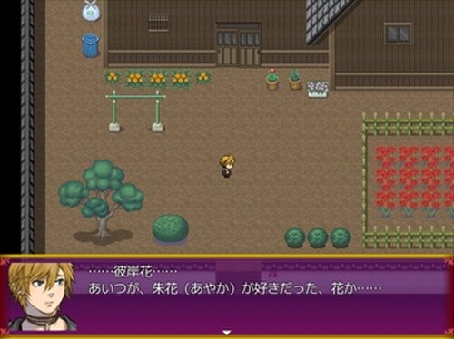 彼岸花よ、望む終りを Game Screen Shot2