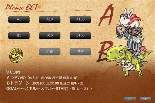 魔物ダービー ~うさぎとカメと勇者と竜~ Game Screen Shot1