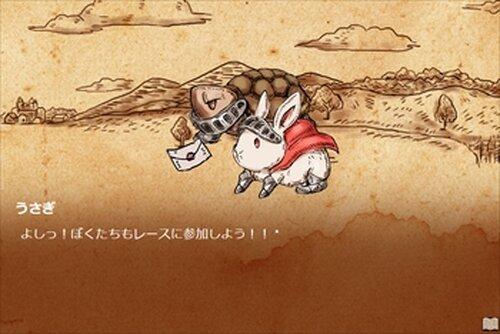 魔物ダービー ~うさぎとカメと勇者と竜~ Game Screen Shot2