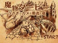 魔物ダービー ~うさぎとカメと勇者と竜~