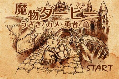 魔物ダービー ~うさぎとカメと勇者と竜~ Game Screen Shots