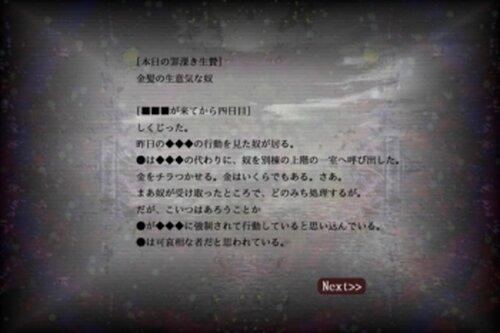 Scarlet illusion -Episode1:崩壊の螺旋-【ブラウザ版】 Game Screen Shot3