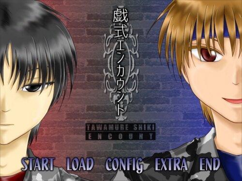 戯式エンカウント Game Screen Shot1