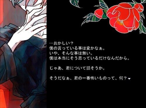 赤口様 Game Screen Shot1