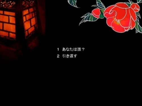 赤口様 Game Screen Shot2