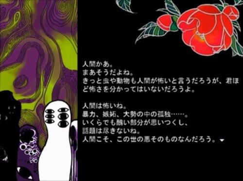 赤口様 Game Screen Shot3