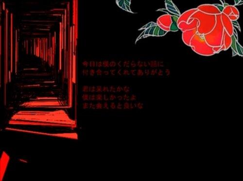 赤口様 Game Screen Shot5