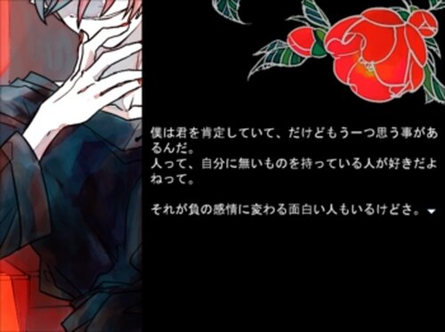 赤口様 Game Screen Shots