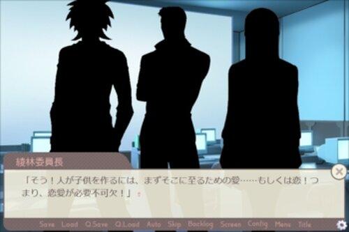 俺達の普通じゃない恋の始まり方 体験版 Game Screen Shot2
