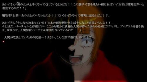 エンジョイ!都会街 Game Screen Shot3